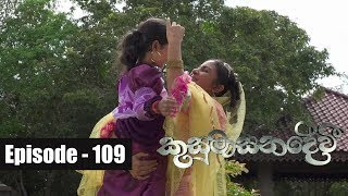 Kusumasana Devi | Episode 109 22nd November 2018 Thumbnail