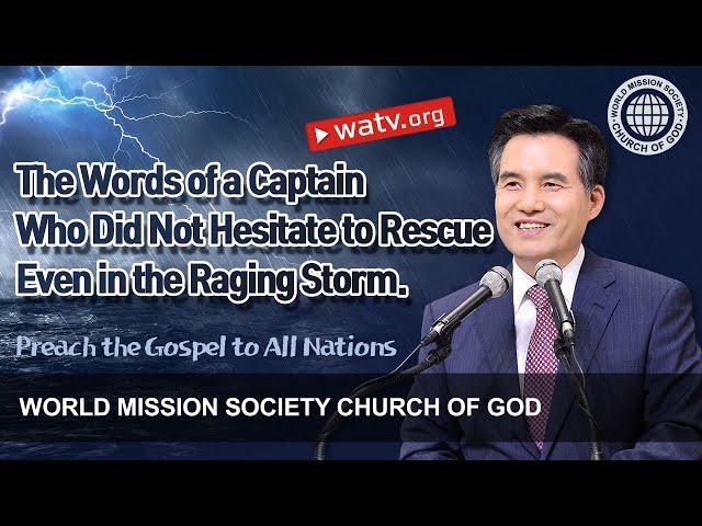 Preach the Gospel to All Nations | WMSCOG, Church of God