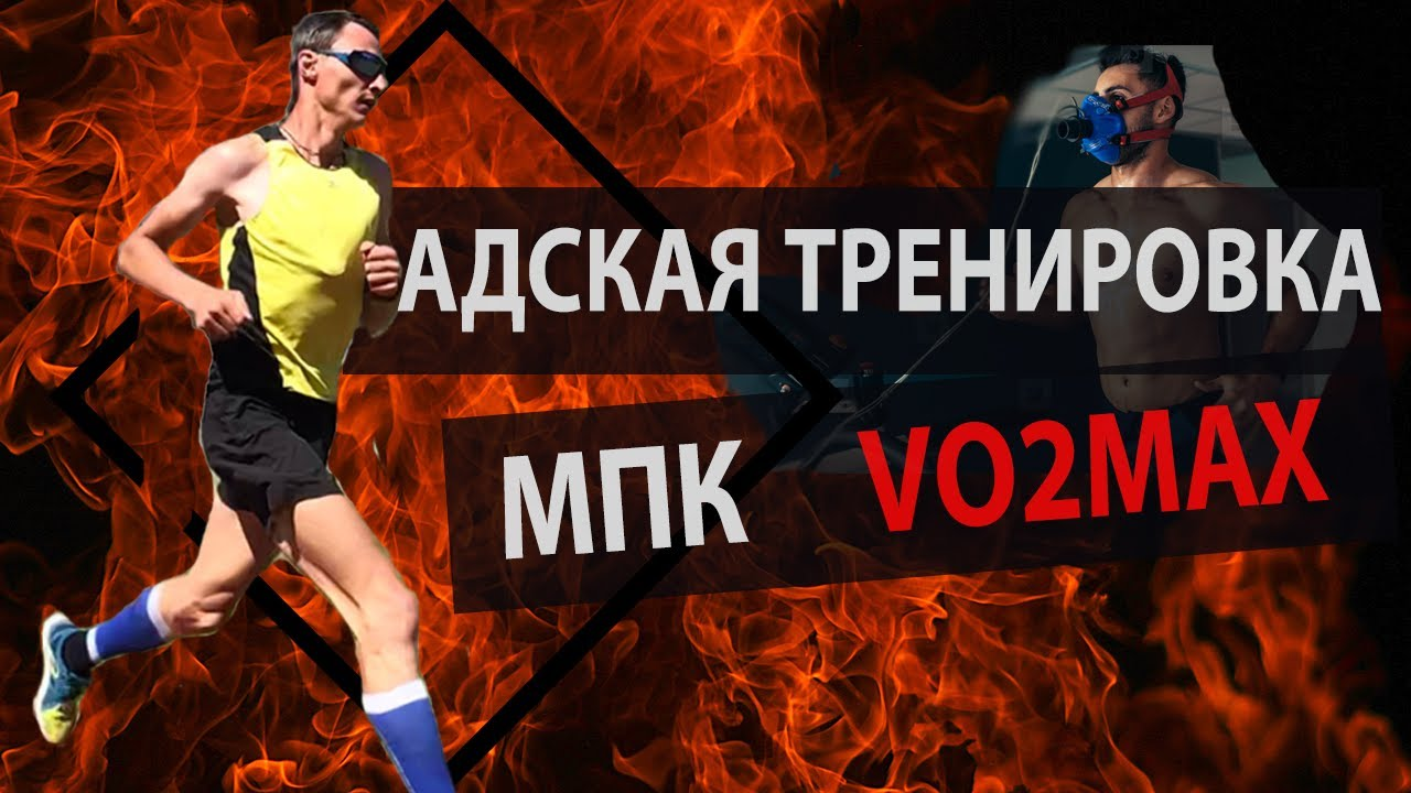 Адская интервалка на МПК. Лучшая тренировка по бегу на 3 км. Что такое МПК