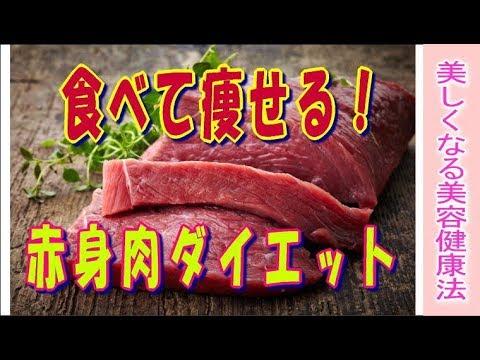 【食べて痩せる】赤身肉はダイエットの味方!?脂肪燃焼だけじゃない★美肌、美髪に最適なお肉の食べ方!