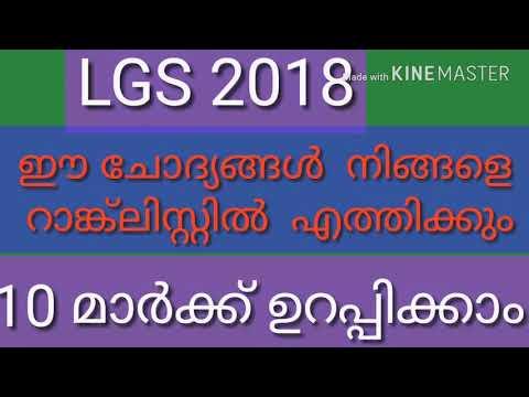 KERALA PSC LGS 2018 SPECIAL(SCHEDULE2)//43
