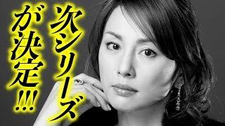 米倉涼子【話題】ファン騒然!!! 木曜21時枠に米倉涼子が戻ってきた!!! ...