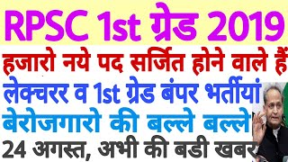Rajasthan New Vacancy 2019 | स्कूल व काॅलेज व्याख्याता #RPSC