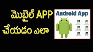 [TELUGU]How to Make a Free Mobile Application(, 2015-06-11T11:03:21.000Z)