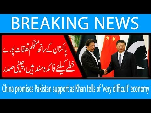 China promises Pakistan support as Khan tells of 'very difficult' economy | 2 Nov 2018 | 92NewsHD