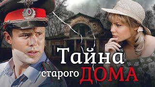 ТАЙНА СТАРОГО ДОМА - Серия 1 / Детектив