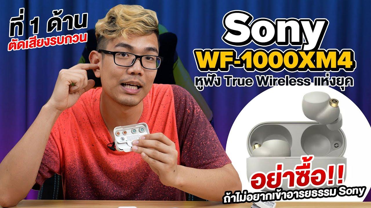 อย่าซื้อ ! ถ้าไม่อยากเข้า อารยธรรม Sony กับหูฟังที่ดีที่สุด Sony WF-1000XM4 ที่ 1 ตัดเสียงรบกวน
