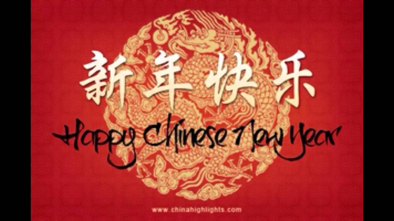 Happy Chinese New Year Song 2016 Youtube