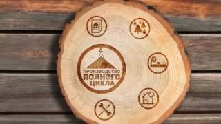видео Тонкости строительства деревянных домов