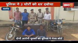 Balod Crime News: Police ने 2 चोरों को धर दबोचा | 5 जगहों पर चोरी को दिया अंजाम