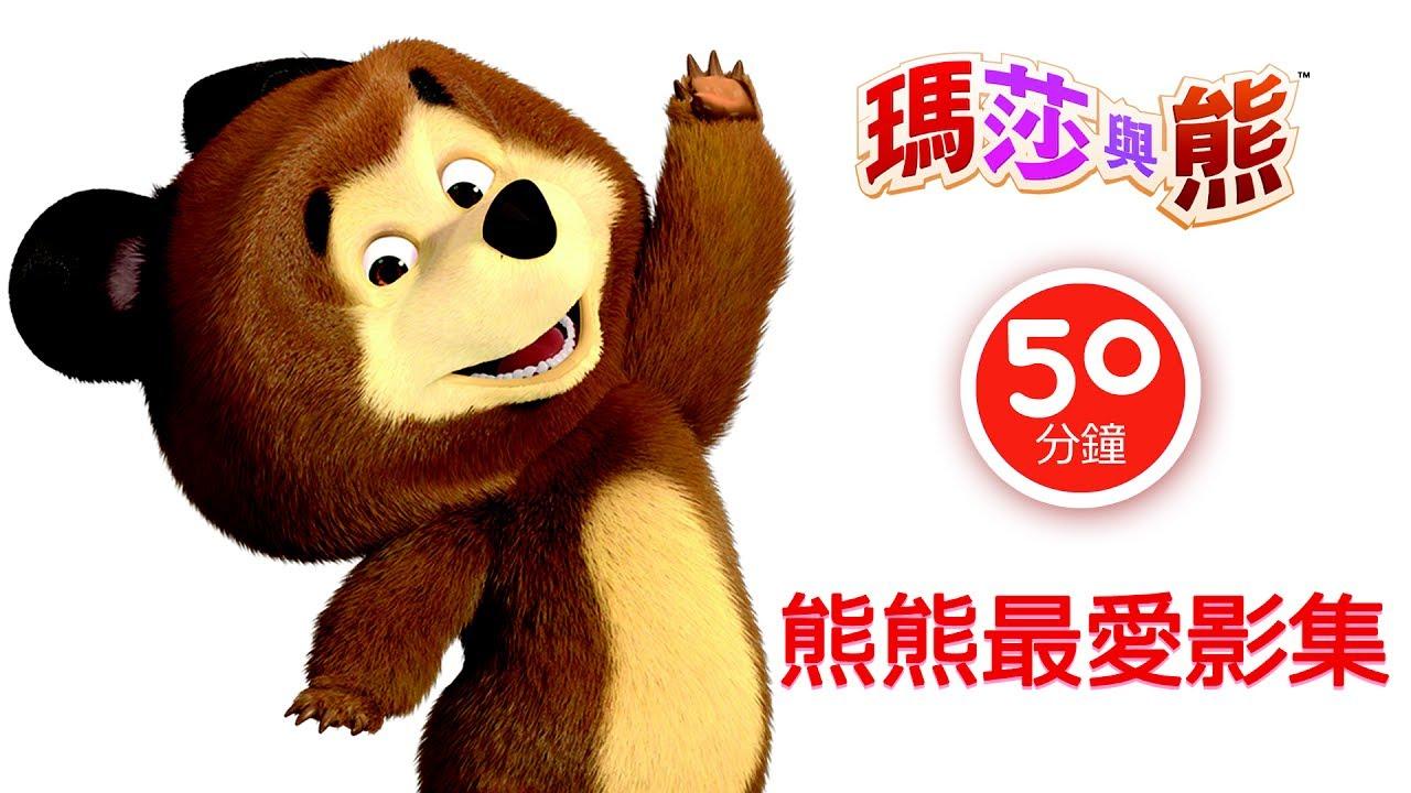 瑪莎與熊 - 熊熊最愛影集🐻  (2016全新兒童動畫合集)