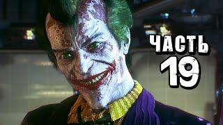 Batman: Arkham Knight Прохождение - Часть 19 - ПОДЗЕМЕЛЬЕ