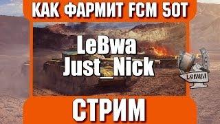 Cтрим - Как фармит FCM 50 t