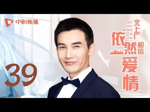 北上广依然相信爱情 39 (朱亚文、陈妍希 领衔主演)
