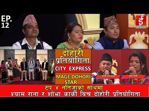 City Express - Image Dohori Star - TOP 4 Selection - EP. 12 - 2075- 06 - 21