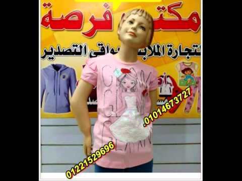 82b483171 عناوين مكاتب الملابس الجاهزة جملة ملابس موديلات صيف 2016 الجديدة جملة