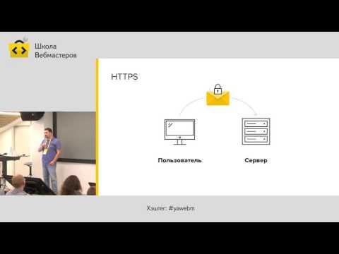 Что такое SSL и HTTPS?