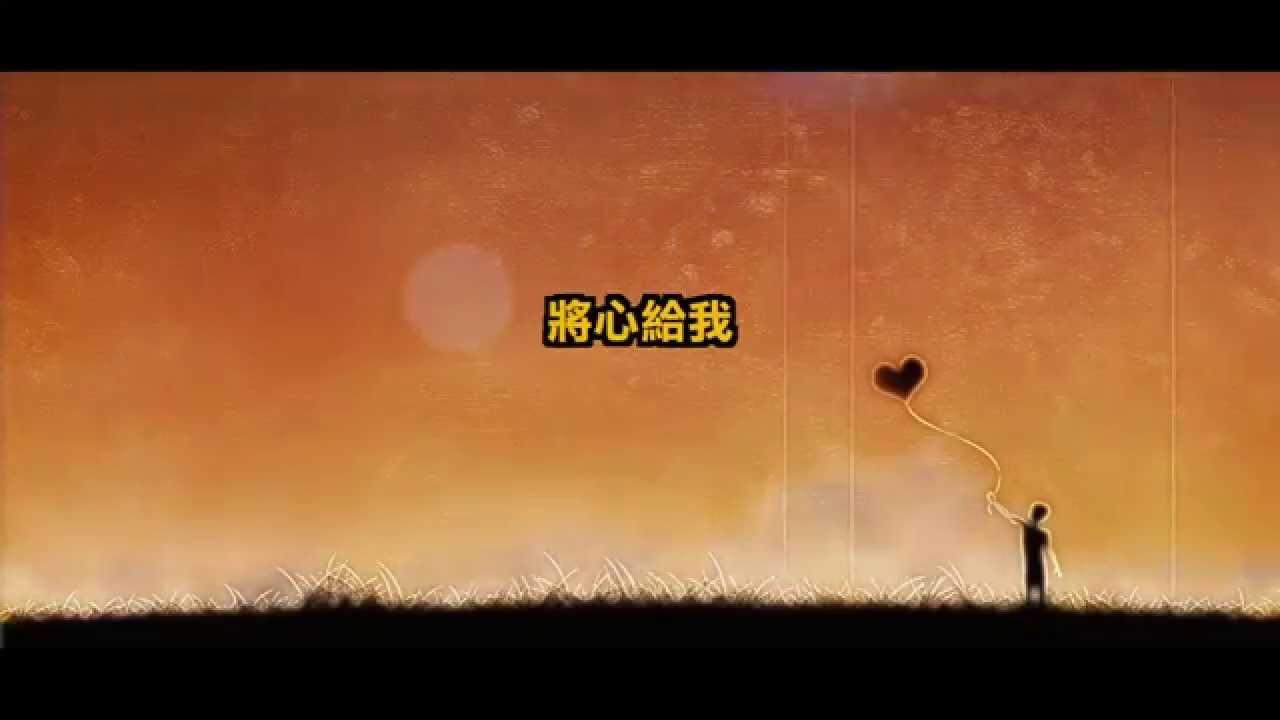 【青草原詩歌】將心給我(粵)