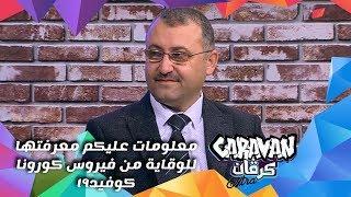 د.اسامة ابو عطا - معلومات عليكم معرفتها للوقاية من فيروس كورونا كوفيد١٩ - كرفان