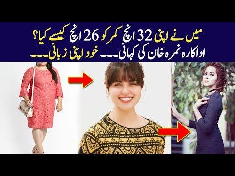 Nimra Khan Secrets | 17 Kg Weight Loss Diet Plan | Aplus