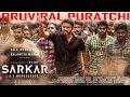 ORU VIRAL PURATCHI | Sarkar Second Single - Lyric Video | Lyrics Revealed | Vijay | 2nd Single
