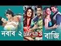 5 Upcoming Bengali Movies After Lockdown in Puja 2020 | Sakib Khan | Jeet | Soham | Mimi