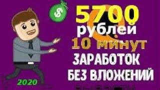 5700 рублей за 10 минут! Audio Hunter 2020. Заработок в интернете без вложений