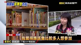 韓國瑜總創先例 再推每月讀好書 還辦心得比賽