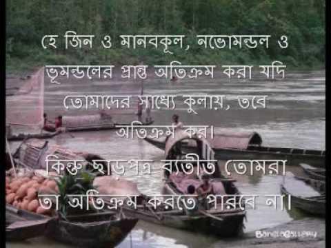 Download Lagu Surah Ar-Rahman (BENGALI) - Sheikh Salah Bukhatir