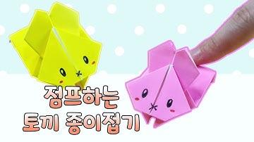 점프하는 토끼 접기 _ 귀여운 동물 종이접기 _ 색종이로 토끼 만들기 _ How to Make Origami Jumping Rabbit _ origami jumping Rabbit
