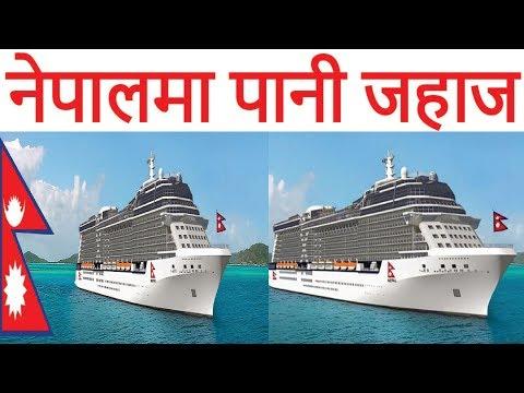 पानी-जहाज-ल्याउन-सरकारको-यस्तो-तयारी-।-सम्भव-छ-त-नेपालमा-पानी-जहाज-nepal-ship-project