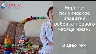 Нервно-психическое развитие ребенка первого месяца жизни