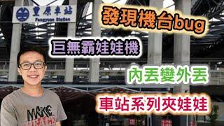 【兄弟本攝】發現機台bug 巨無霸娃娃機內丟變外丟 車站系列夾娃娃-豐原站