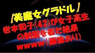(画像あり)美魔女グラドル岩本和子(42)が女子高生の制服を着た結果wwwww 岩本和子 検索動画 30