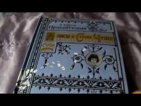 Обзор книги Алиса в стране чудес.