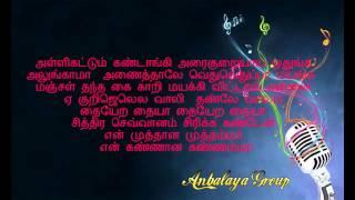 Chithirai sevvanam tamil karaoke