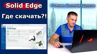 Solid Edge. Урок №1. Интерфейс. Где скачать? Синхронная технология | Роман Саляхутдинов