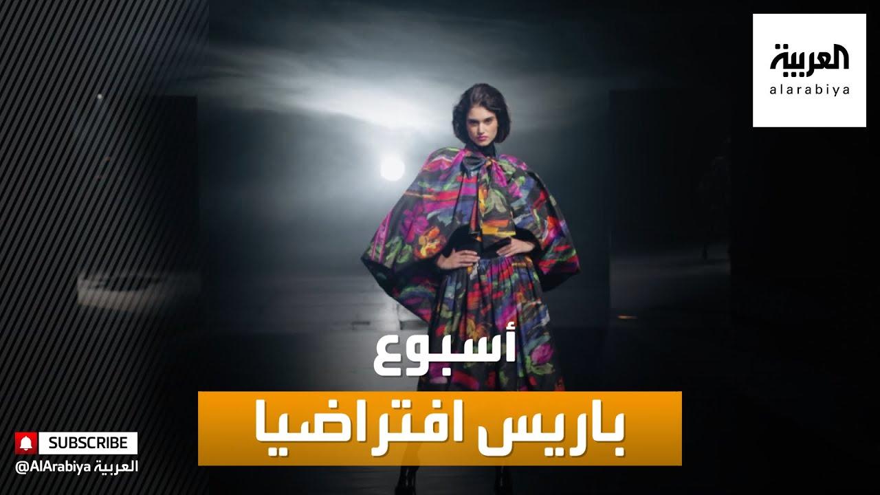 صباح العربية | أسبوع الموضة الباريسي مجددا عبر الإنترنت  - 10:58-2021 / 3 / 7