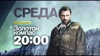"""Золотой компас"" в среду 10 августа в 20:00 на РЕН ТВ"