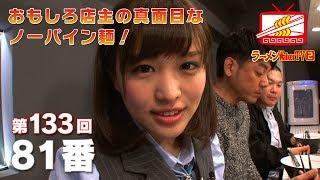 ラーメンWalker TV2 第133回(初回放送 2016年2月) おもしろ店主の真面...