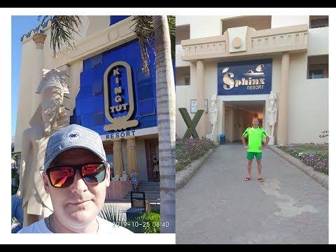Семейный отдых в Египте.Октябрь 2019. Хургада. Отель King Tut Resort 4*