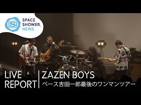 ZAZEN BOYS ベース吉田一郎最後のワンマンツアー 【SPACE SHOWER NEWS】