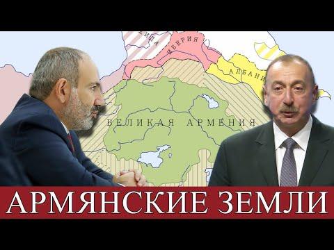 Армения и Севрский договор: Бессмысленные мечтания или опасные провокации?