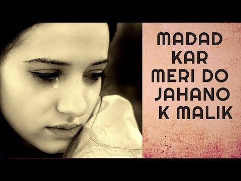 Madad Kar Meri Do Jahano ke Malik | Beautiful Dua | Best Dua | Madad ya Malik
