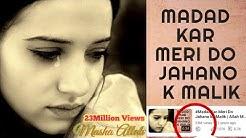 Madad Kar Meri Do Jahano ke Malik   Allah Madad   Ramazani Dua   Madad Ya Malik   Naat Sharif