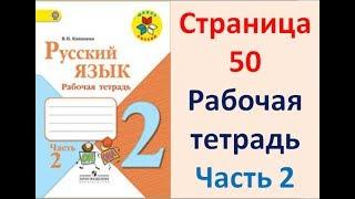 Скачать ГДЗ РУССКИЙ ЯЗЫК 2 КЛАСС КАНАКИНА РАБОЧАЯ ТЕТРАДЬ СТРАНИЦА 50 ЧАСТЬ 2