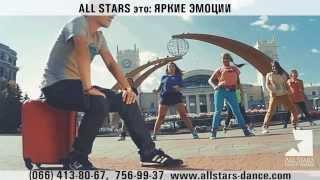 Школа танцев All Stars ( Харьков) - обучение всем направлениям современного танца