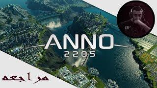 مراجعه لعبه انو ٢٢٠٥ [Anno 2205 [Preview
