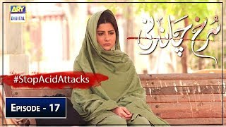 Surkh Chandni  Episode 17  6th August 2019  ARY Digital Drama