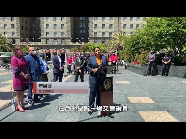 【天下新聞】三藩市: 市長公佈經濟復甦計劃 重燃市中心活力